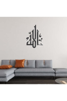 Famelya Kaligrafi Siyah Allah Ev Dekor Duvar Sticker Çıkartma Seti