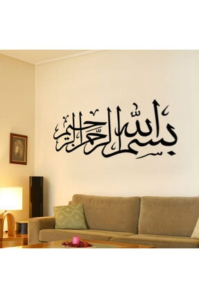 Famelya Kaligrafi Bismillah Siyah 2 Ev Dekor Duvar Sticker Çıkartma Seti