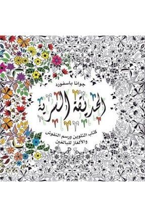 Edam Yayınları Al Hadiqa Al Sirriya Esrarengiz Bahçe Arapça