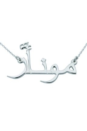 Gumush Gümüş Arapça Isimli Kolye
