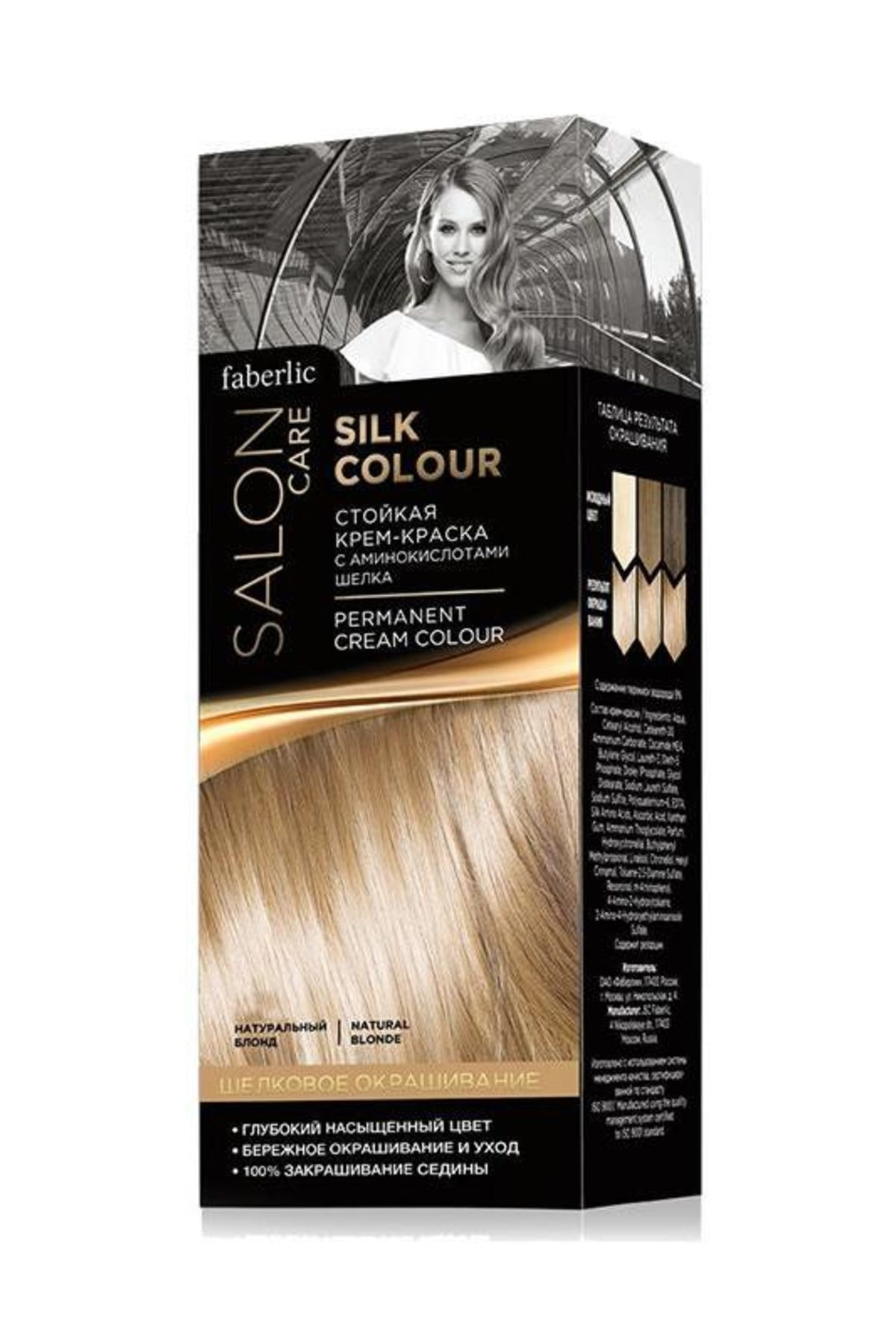 Faberlic Krem Saç Boyası - Salon Care 8259 4690302386665 1