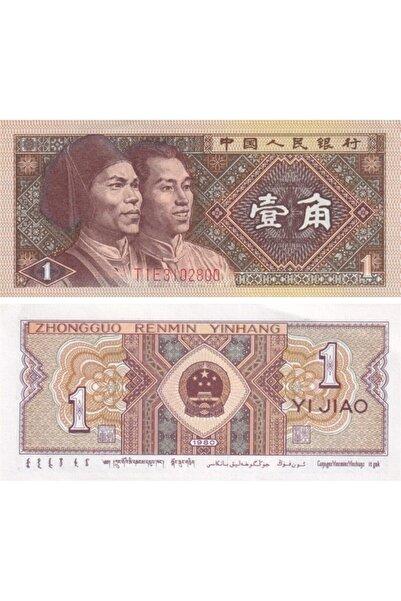 Benim Koleksiyonum Çin, 1 Jiao (1980) P#881b Çil Eski Yabancı Kağıt Para