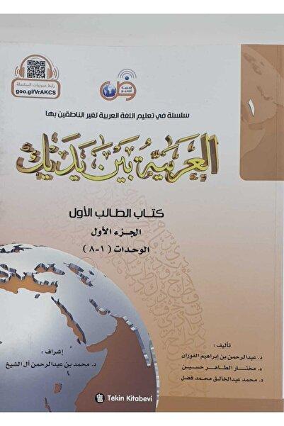 Tekin Yayınevi El Arabiyyetü Beyne Yedeyk 1. Cilt