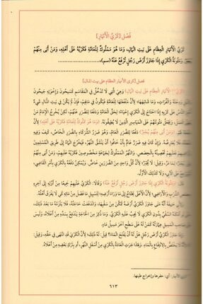 el ihtiyar tamamen arapca 2 cilt samua kagit ravza